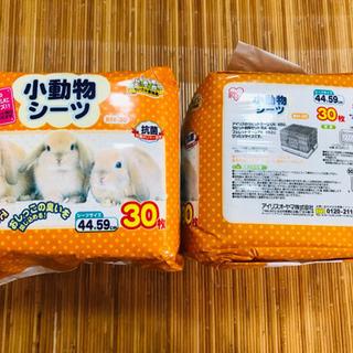 【セット割有★ペットシーツ2個セット】