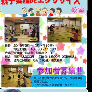 ★親子英語DEエクササイズ教室★