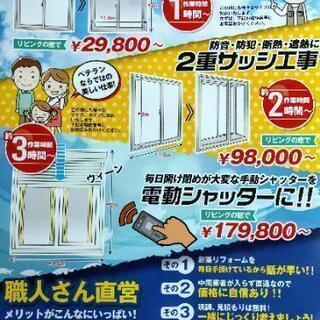 窓周りリフォーム🔧職人さん直通👷