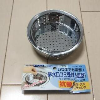 排水口ゴミ受け(皿型) ステンレス