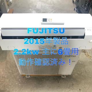 ルームエアコン FUJITSU 2015年製品 2.2kw 主に...