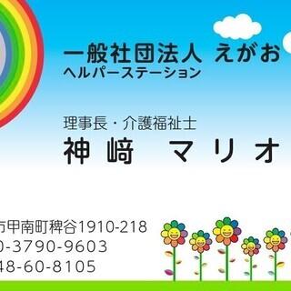 ★☆★事業拡大、ホームヘルパー大募集!★☆★ 超アットホームな笑...