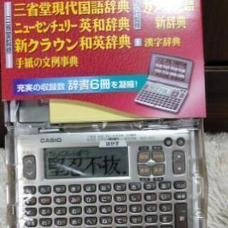 更に❗️値下げ。CASIOエクスワード電子辞書XD-90N
