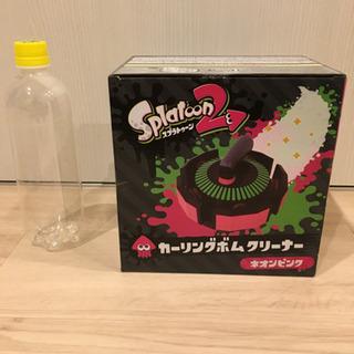 【新品未使用】スプラトゥーン2 カーリングボムクリーナー