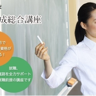 3ヶ月で日本語教師の資格を取って先生になりませんか。