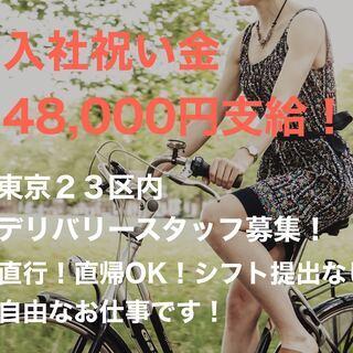 入社祝い金あり!東京23区内 料理のデリバリースタッフ募集
