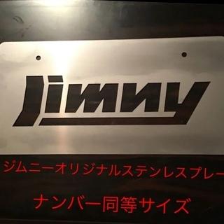 ジムニー    オリジナルステンレスプレート    ナンバー同等サイズ