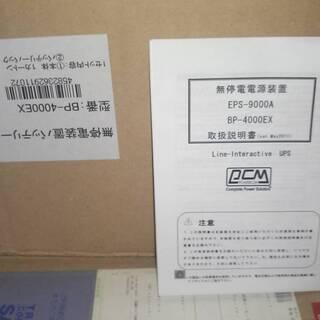 無停電装置 未使用 売り切り EPS-9000A・BP-4000...