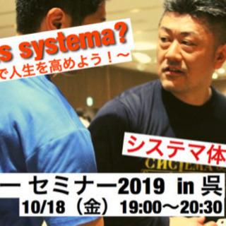 システマ 大西亮一 セミナー 2019 in 呉