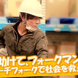 求ム!!業務用の食料品を取り扱う冷凍倉庫内でのフォークリフトオペ...