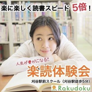 【刈谷駅徒歩5分】楽に楽しく読書スピード5倍!人生が豊かになる楽...