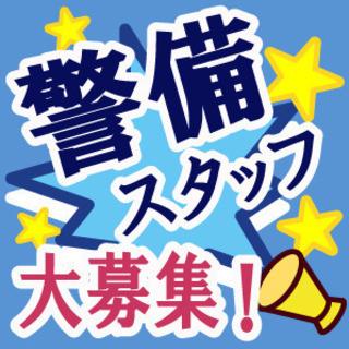 【パート】《埼玉県北本市》駐車場警備員スタッフ