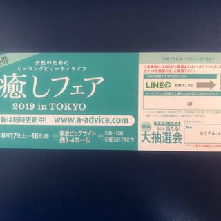 『癒しフェアun 東京ビッグサイト』無料入場券 差し上げます!
