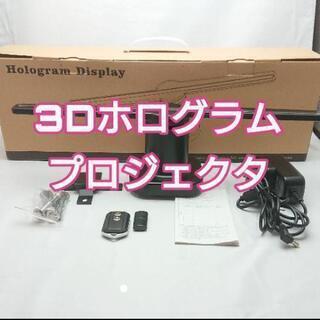 本日限定価格!3Dホログラムプロジェクタ 広告ディスプレイ 画像...