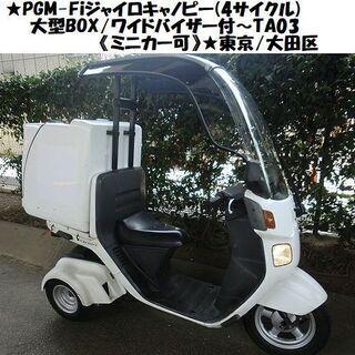 ★PGM-Fiジャイロキャノピー(4サイクル)大型BOX/ワイド...