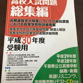千葉県高校入試 公立高校 総集編 30年 希望者いない場合は2週...