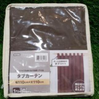 ニトリ タブカーテン(茶)110×110 一枚入り