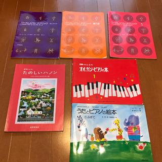 子供 ピアノ 楽譜 本