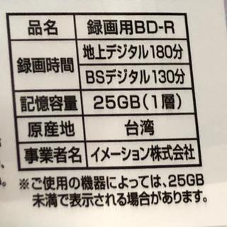 TDK BD-R10パック入