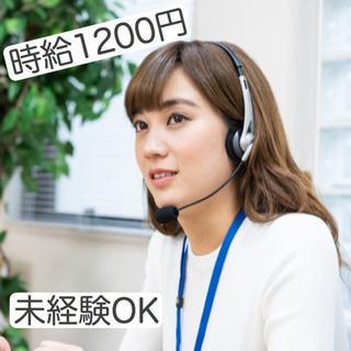 テレマーケティングの派遣社員急募 ジョブっすから1万円プレゼント!
