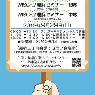 【9/29(日)13:00~15:00】《WISC-Ⅳ(ウィスク...