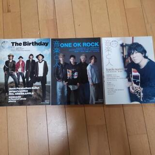音楽雑誌3冊セット