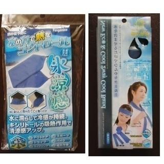 クールベルト・バンド(ひんやり冷却)2個だと400円 未使用 送...