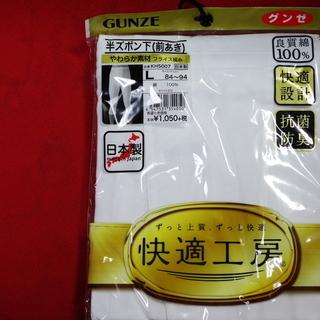 未開封 グンゼ 半ズボン下 Lサイズ 日本製 新品よりも1,00...