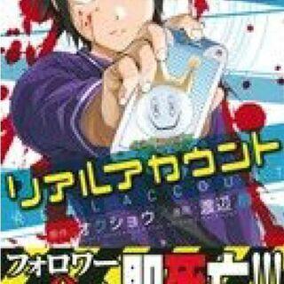リアルアカウント (1~23巻)セット売り 3000円