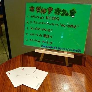 カタルタカフェ会@天神✴︎8/29
