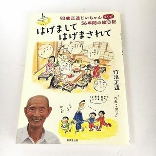 はげましてはげまされて : 93歳正造じいちゃん56年間のまんが絵日記