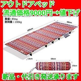 【最終セール!】アウトドア ベッド 折りたたみ式ベッド 耐荷重2...