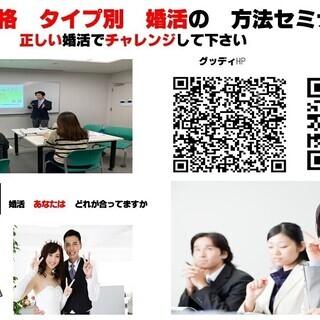 新時代 令和に 向けて !!   ◇◆【心理】500円 人気婚活...