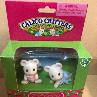 シルバニアファミリー 白ネズミの双子の赤ちゃん