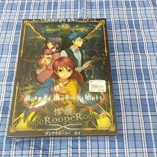 【未開封・新品】惨劇RoopeRカイ  協力型ボードゲーム