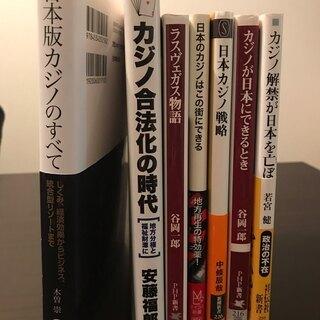 【中古】カジノ関連書籍 全7冊 経済書 IR カジノ誘致
