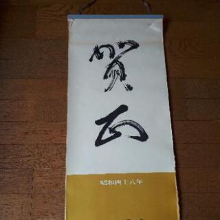 <値下げ>昭和の仙厓カレンダー(出光興産)