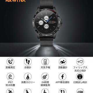 新品未使用 スマートウォッチ (amazon価格6993円) - 携帯電話/スマホ
