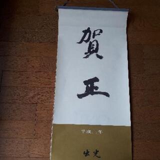 <値下げ>平成の仙厓カレンダー(出光興産)