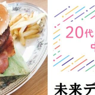 恋活♡20代30代中心♡9月8日16時30分★手作りハンバーガー...