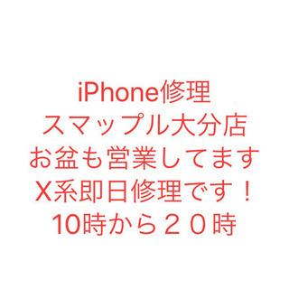 お盆も営業中!!iPhone修理スマップル大分店!!