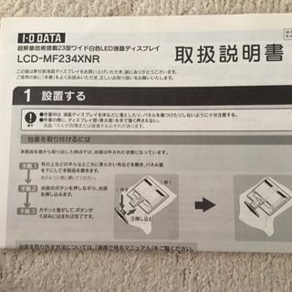 IODATE 23インチモニター  キーボード マウスセット - パソコン
