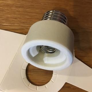 口金変換アダプター 、ライトのおまけ付き