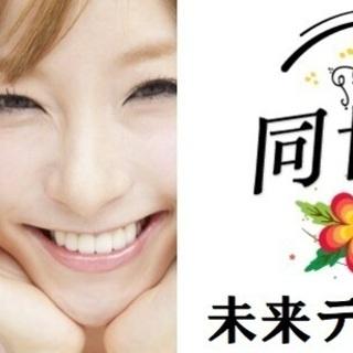 恋活♡占いコン♡25歳~35歳♡9月7日(土)16時♡顔から読み...