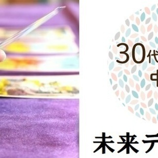 恋活♡35歳~45歳♡ほろ酔い占い♡9月7日18時30分♡タロッ...