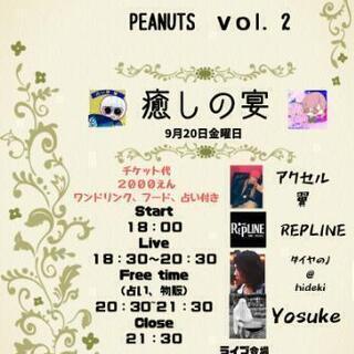 涼雅すずみやびPEANUTS vol2癒しの宴