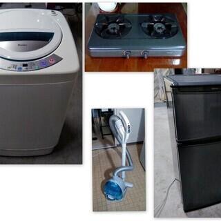 冷蔵庫洗濯機掃除機