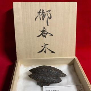 天然沈水香木伽羅 香り強い逸品 蜜黒 最上級品 京都古寺継…