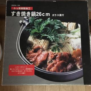 すき焼き鍋 26センチ