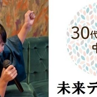 ♡恋活♡30代40代中心♡カラオケコン♡9月1日(日)15時★恋...